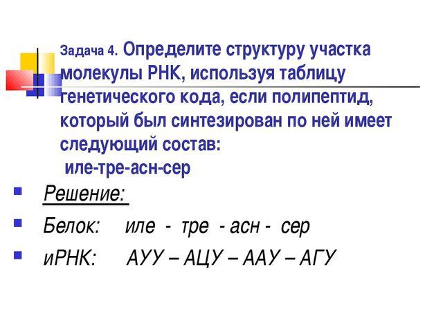 Задача 4. Определите структуру участка молекулы РНК, используя таблицу генети...