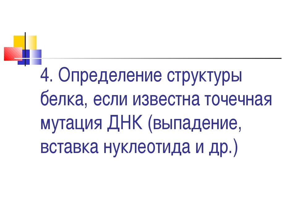 4. Определение структуры белка, если известна точечная мутация ДНК (выпадение...
