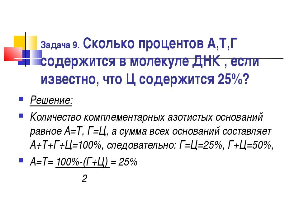 Задача 9. Сколько процентов А,Т,Г содержится в молекуле ДНК , если известно,...