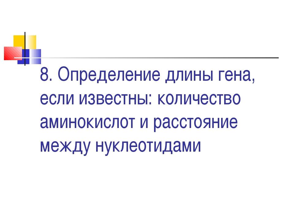 8. Определение длины гена, если известны: количество аминокислот и расстояние...