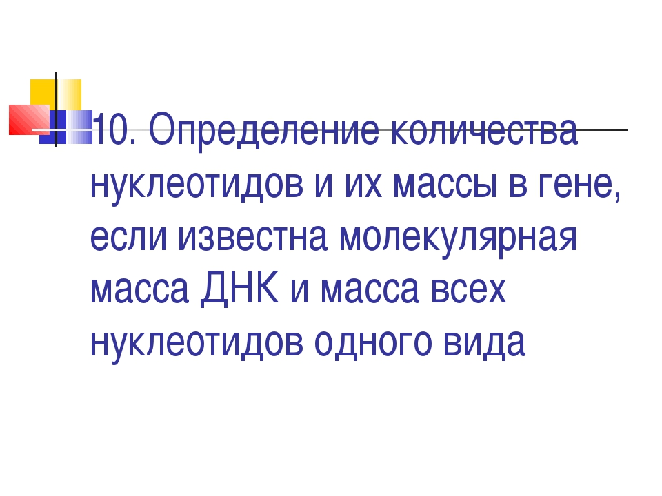 10. Определение количества нуклеотидов и их массы в гене, если известна молек...