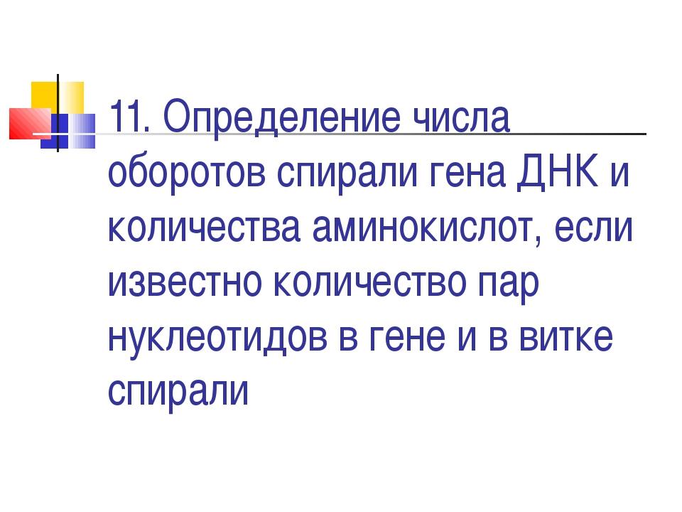 11. Определение числа оборотов спирали гена ДНК и количества аминокислот, есл...