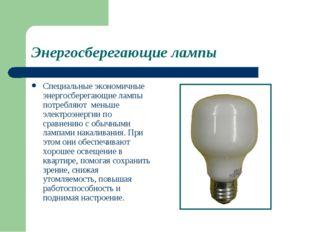 Энергосберегающие лампы Специальные экономичные энергосберегающие лампы потре