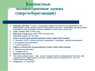 Компактные люминесцентные лампы (энергосберегающие) Принцип действия: в колб