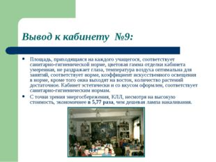 Вывод к кабинету №9: Площадь, приходящаяся на каждого учащегося, соответствуе