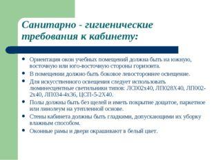 Санитарно - гигиенические требования к кабинету: Ориентация окон учебных поме