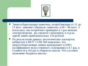 Энергосберегающая лампочка, потребляющая от 11 до 13 ватт, заменяет обычную л