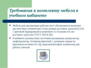 Требования к комплекту мебели в учебном кабинете Мебель для организации рабоч