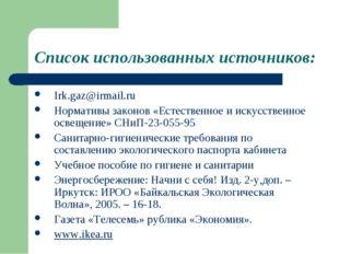 Список использованных источников: Irk.gaz@irmail.ru Нормативы законов «Естест