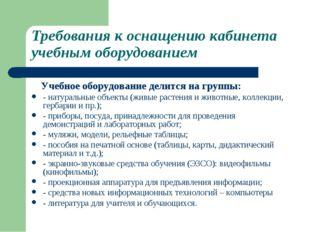 Требования к оснащению кабинета учебным оборудованием Учебное оборудование де