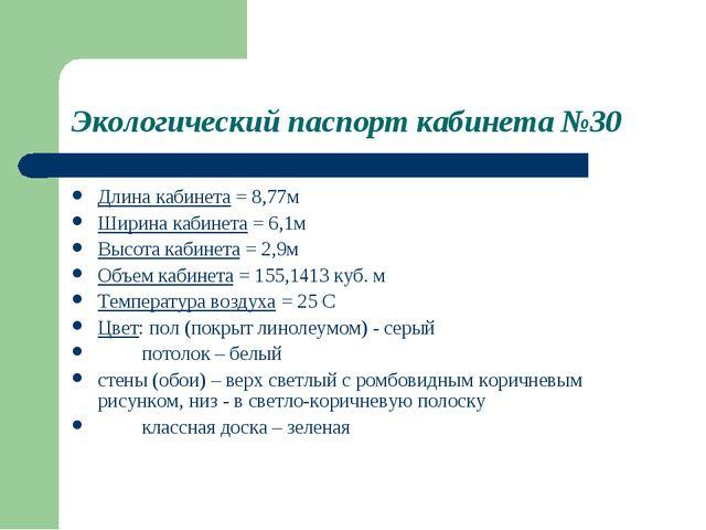 Экологический паспорт кабинета №30 Длина кабинета = 8,77м Ширина кабинета = 6...