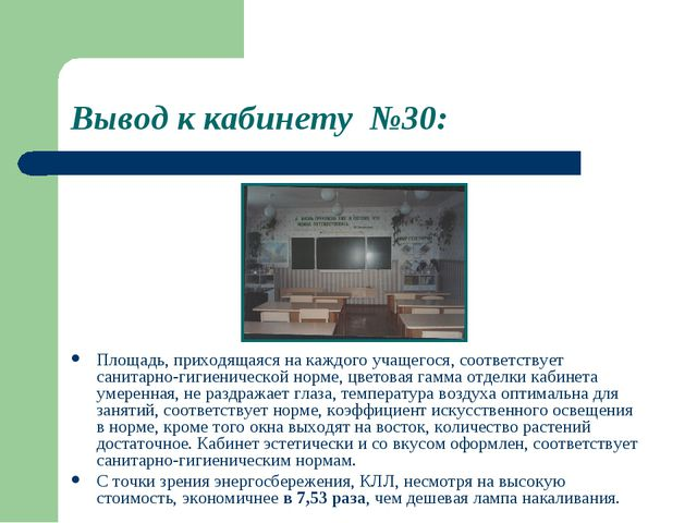 Вывод к кабинету №30: Площадь, приходящаяся на каждого учащегося, соответству...