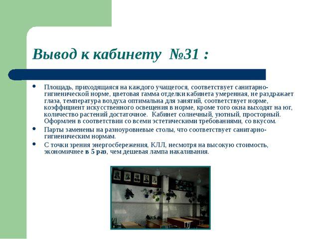 Вывод к кабинету №31 : Площадь, приходящаяся на каждого учащегося, соответств...