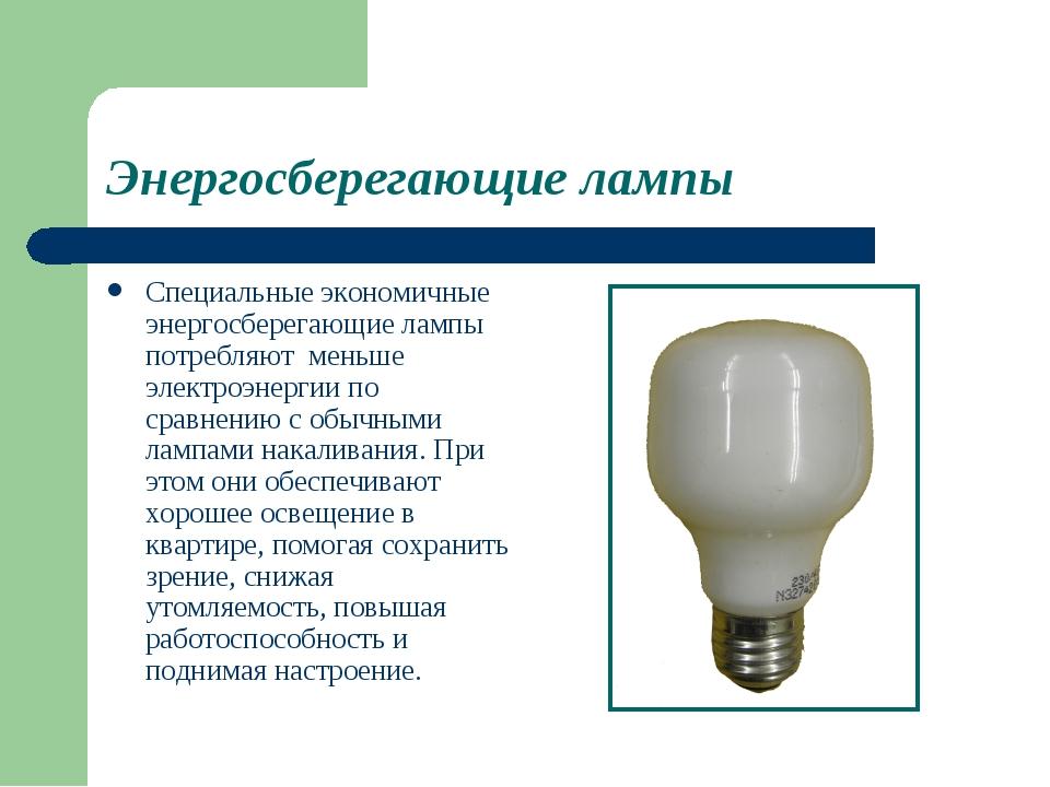 Энергосберегающие лампы Специальные экономичные энергосберегающие лампы потре...