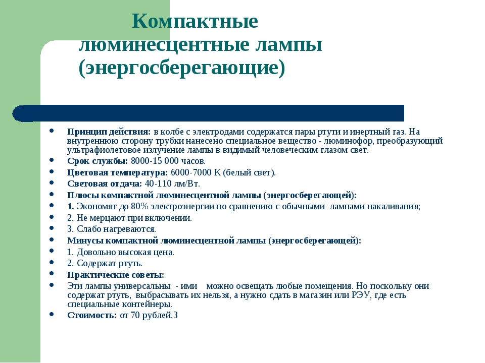 Компактные люминесцентные лампы (энергосберегающие) Принцип действия: в колб...