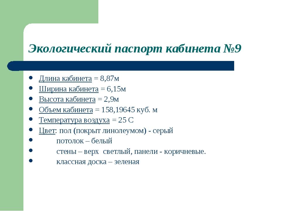 Экологический паспорт кабинета №9 Длина кабинета = 8,87м Ширина кабинета = 6,...
