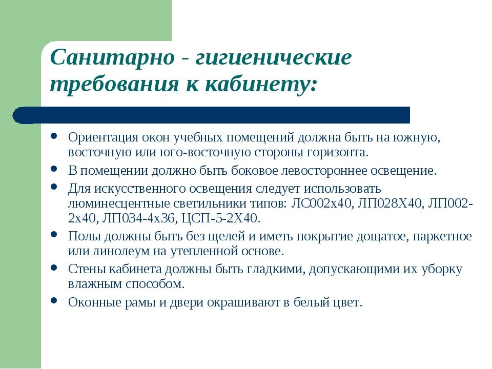 Санитарно - гигиенические требования к кабинету: Ориентация окон учебных поме...
