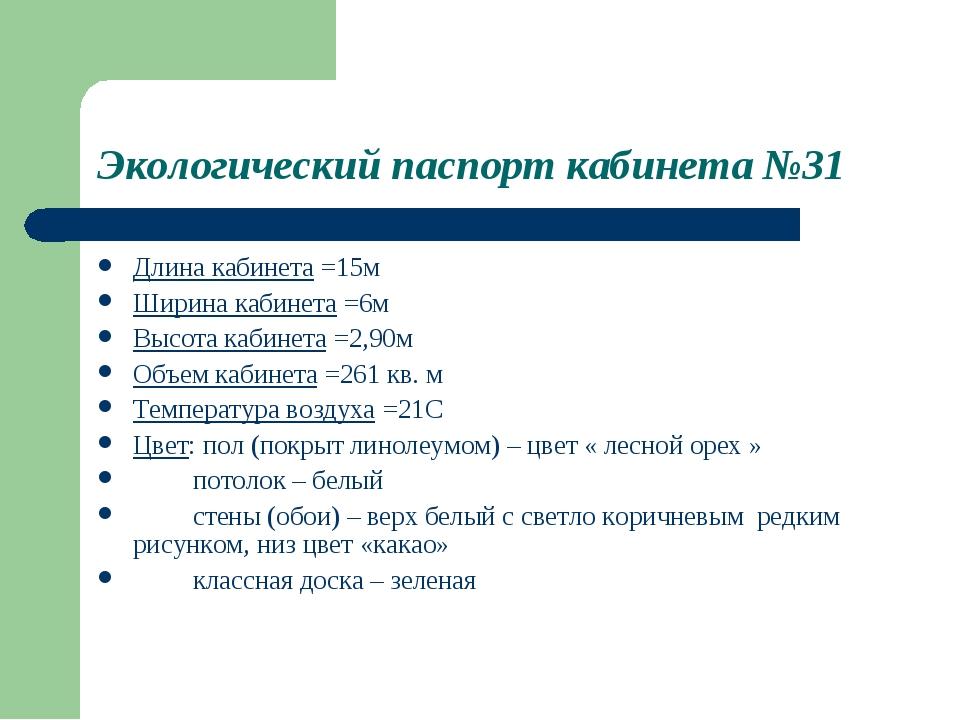 Экологический паспорт кабинета №31 Длина кабинета =15м Ширина кабинета =6м Вы...