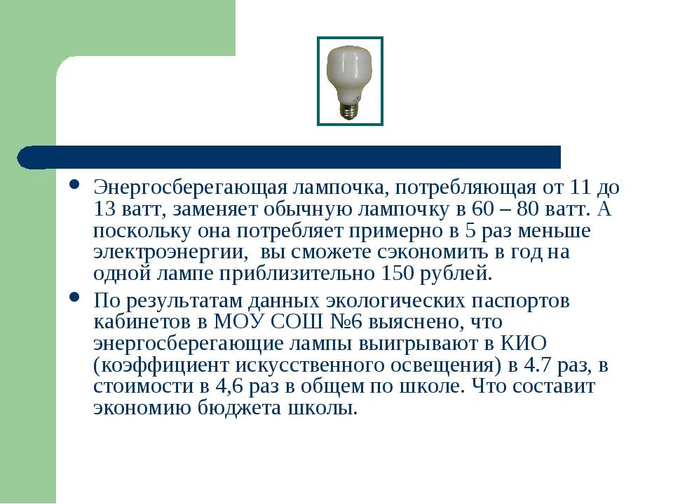 Энергосберегающая лампочка, потребляющая от 11 до 13 ватт, заменяет обычную л...
