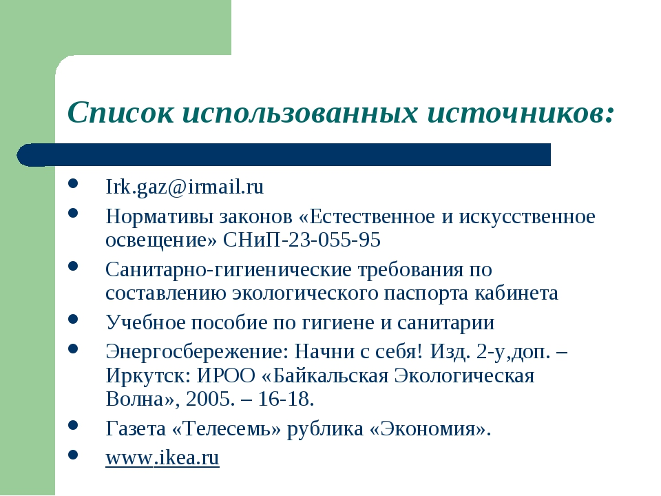 Список использованных источников: Irk.gaz@irmail.ru Нормативы законов «Естест...