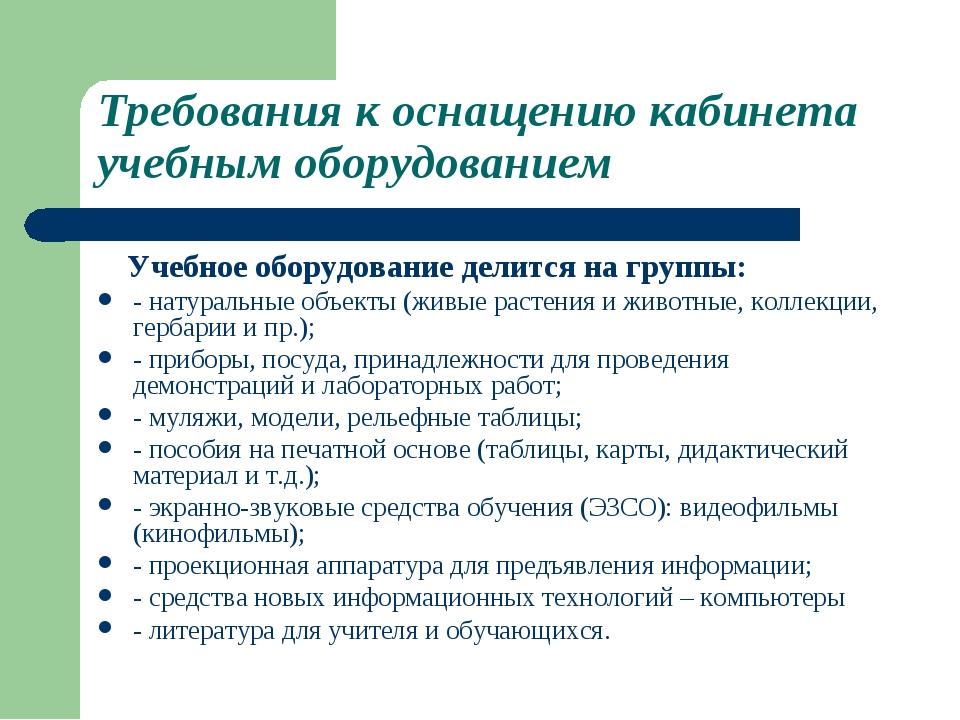 Требования к оснащению кабинета учебным оборудованием Учебное оборудование де...