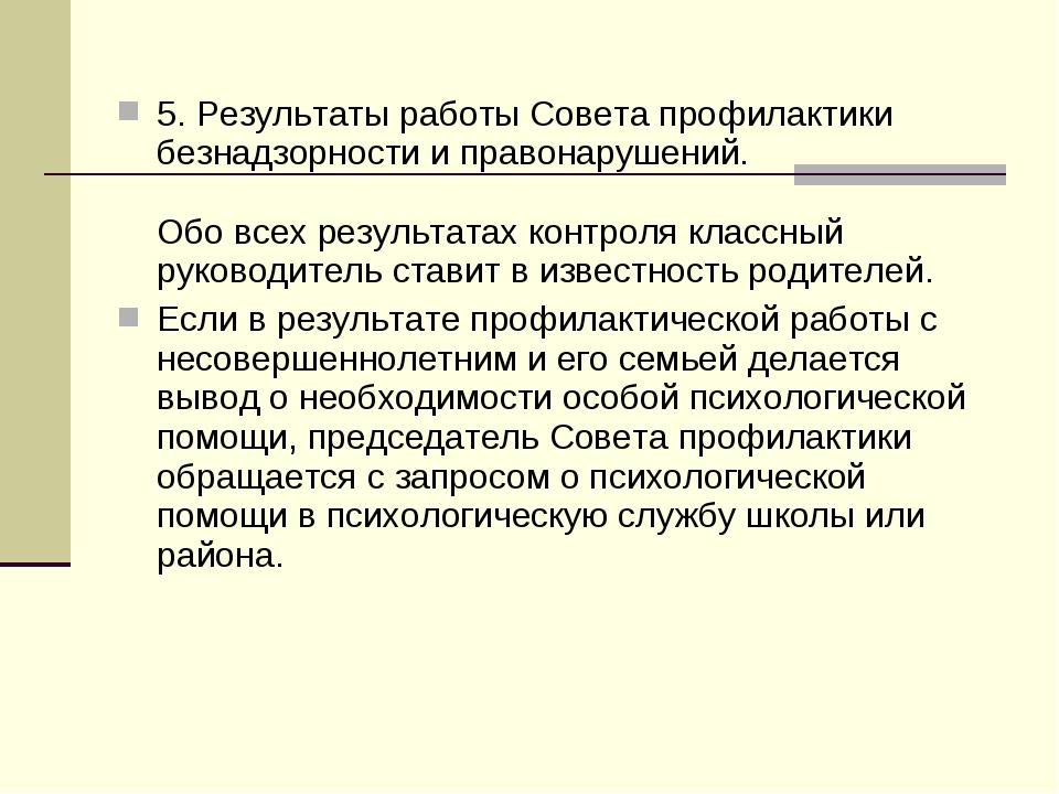 5. Результаты работы Совета профилактики безнадзорности и правонарушений. Обо...