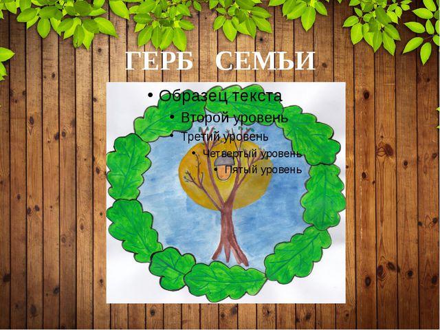 ГЕРБ СЕМЬИ