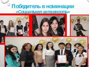 Победитель в номинации «Социальная активность»