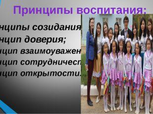Принципы воспитания: Принципы созидания; Принцип доверия; Принцип взаимоуваже