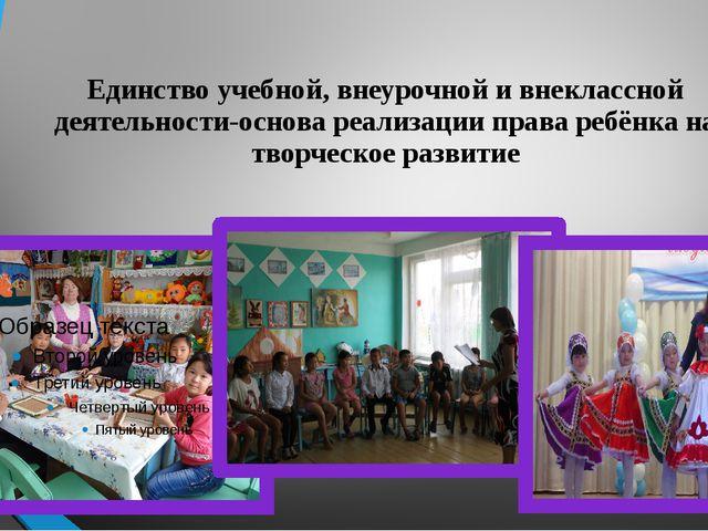 Единство учебной, внеурочной и внеклассной деятельности-основа реализации пра...