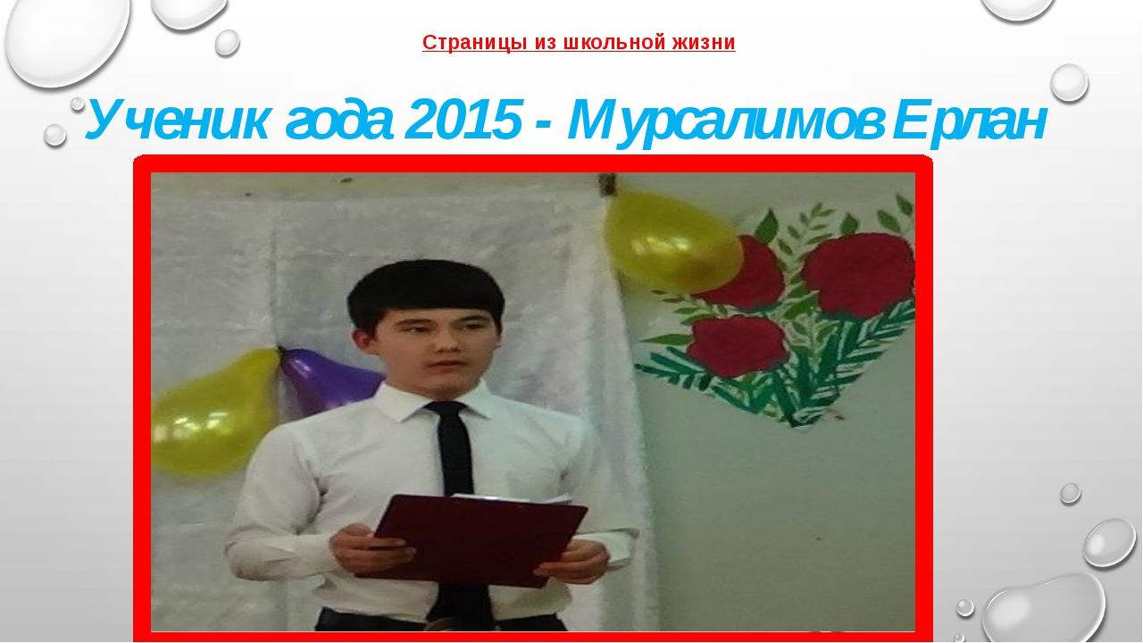 Страницы из школьной жизни Ученик года 2015 - Мурсалимов Ерлан