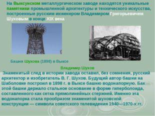 БашняШухова(1898) в Выксе Владимир Шухов Знаменитый след в истории завода о