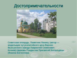 Достопримечательности Советская площадь. Памятник Ленину (автор— модельщик ч