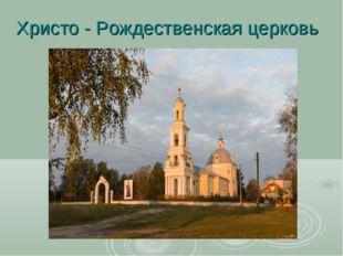 Христо - Рождественская церковь