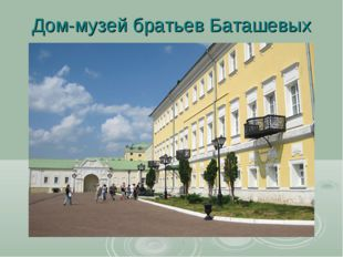 Дом-музей братьев Баташевых