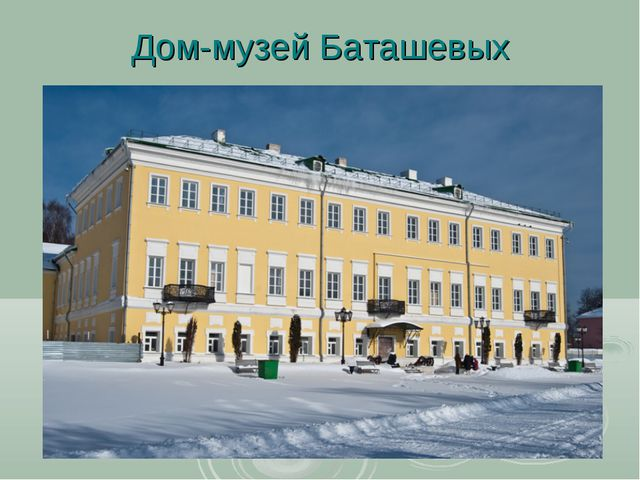 Дом-музей Баташевых