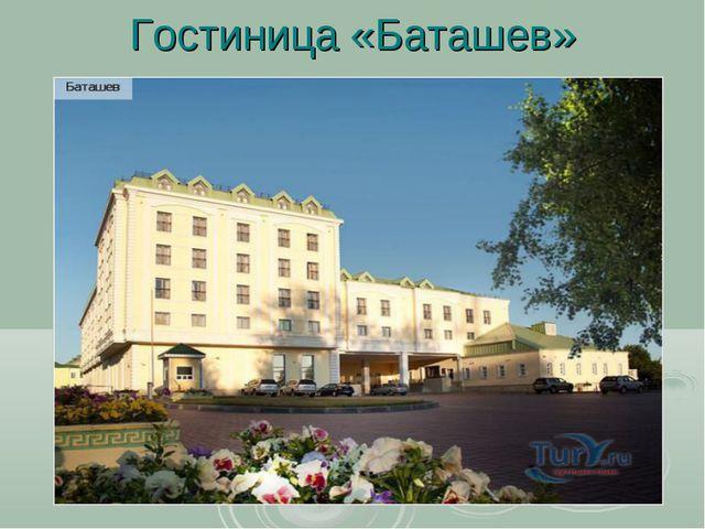 Гостиница «Баташев»