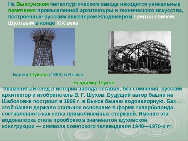 БашняШухова(1898) в Выксе Владимир Шухов Знаменитый след в истории завода о...