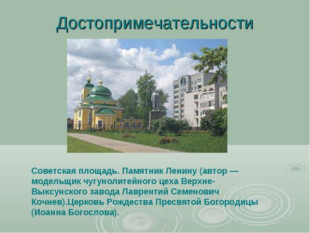 Достопримечательности Советская площадь. Памятник Ленину (автор— модельщик ч...