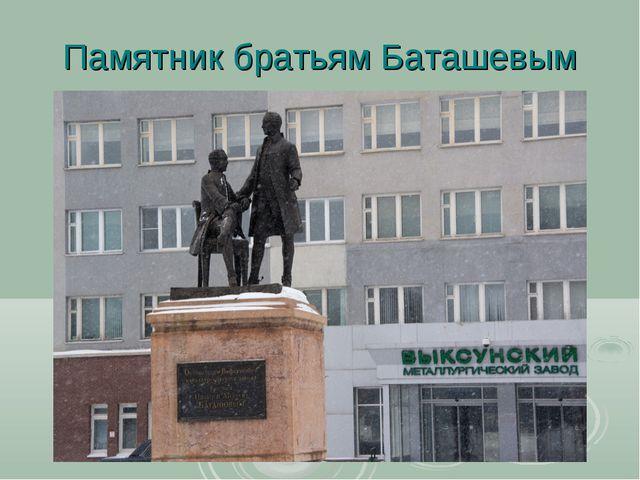 Памятник братьям Баташевым