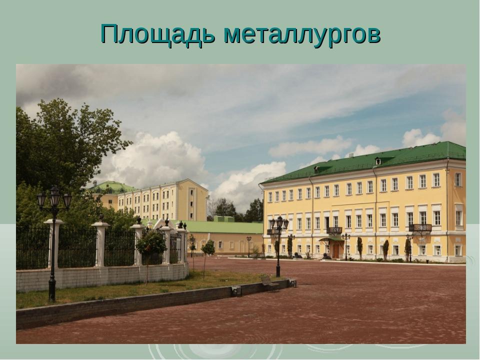 Площадь металлургов