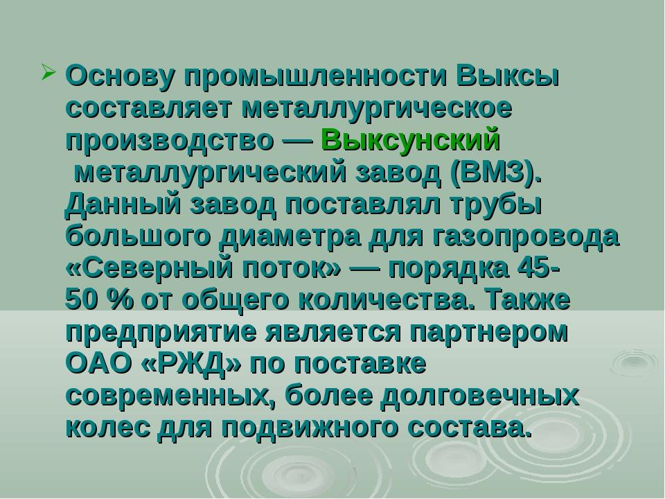Основу промышленности Выксы составляет металлургическое производство—Выксун...