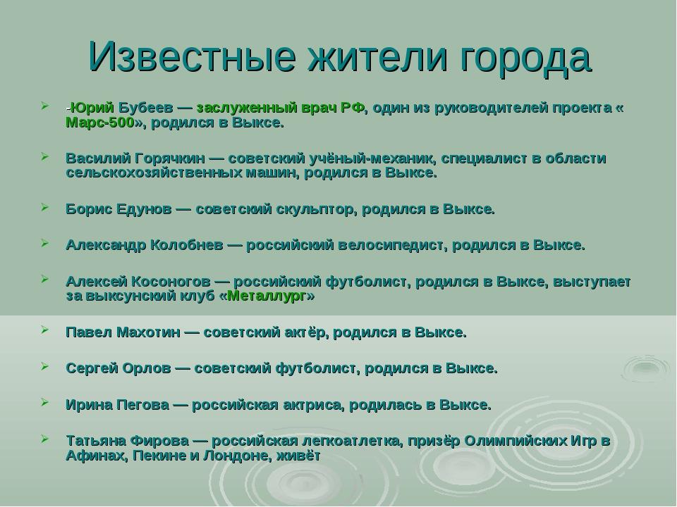 Известные жители города -Юрий Бубеев—заслуженный врач РФ, один из руководит...
