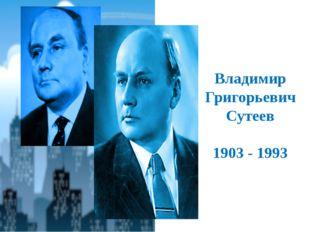 Владимир Григорьевич Сутеев 1903 - 1993