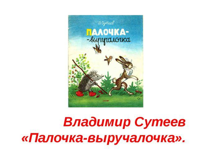Владимир Сутеев «Палочка-выручалочка».
