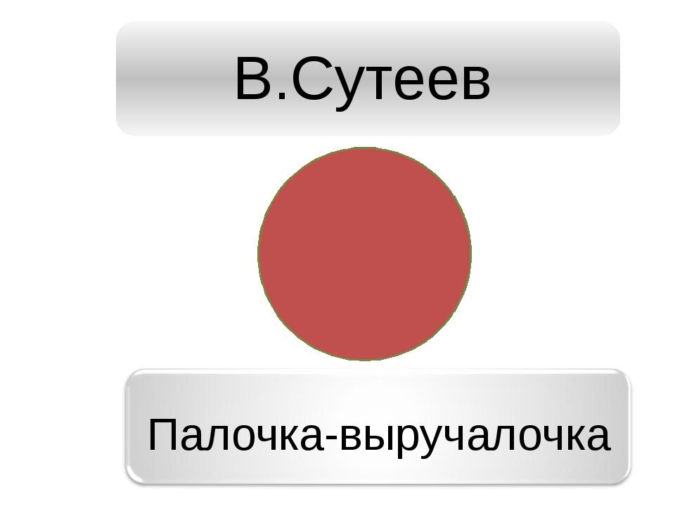В.Сутеев Палочка-выручалочка