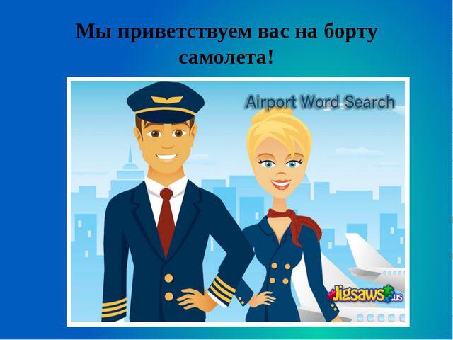 Мы приветствуем вас на борту самолета!
