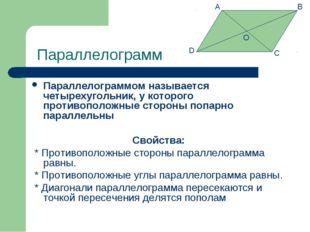 Параллелограмм Параллелограммом называется четырехугольник, у которого проти