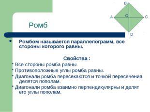 Ромб Ромбом называется параллелограмм, все стороны которого равны. Свойства