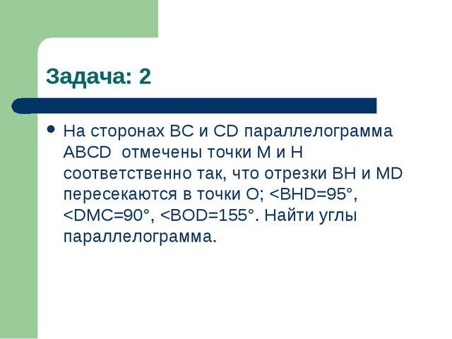 Задача: 2 На сторонах BC и СD параллелограмма АВСD отмечены точки M и H соотв...